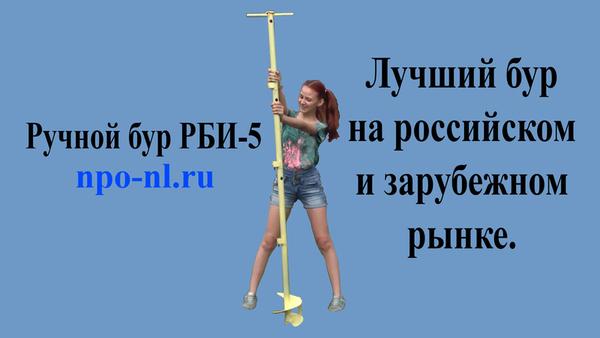 Ручной строительный бур РБИ-5 2