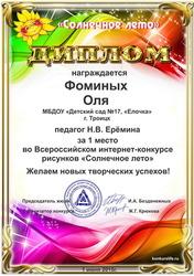 Всероссийский интернет-конкурс рисунков и фотографий